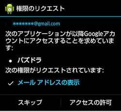 Account android 3