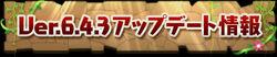 Banner6.4.3
