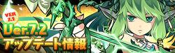Ver7.2update banner