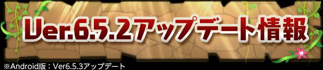 Banner6.5.2