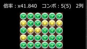 【ねててのパズドラ】英雄神(+ドロップ強化)火力配置【火力配置】