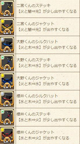 Padw X arashi 04