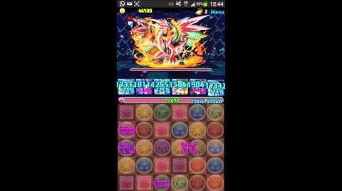 【パズドラ】 ドラゴンチャレンジ 真龍界 絕地獄級 アンドロメダパー 5分-0