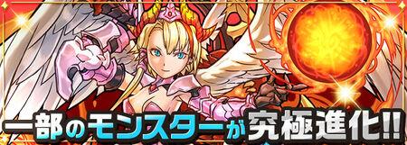 Monster update1533-1535
