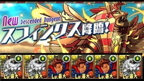 パズドラ【スフィンクス降臨】 超地獄級 イルムPT 周回編成-0