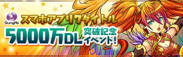 Event Gh5000DL