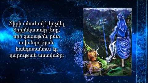 A video on Tir (in Armenian)