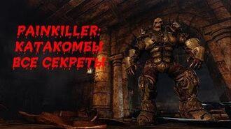Painkiller- Крещеный кровью - Катакомбы - Все секреты