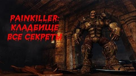 Painkiller Крещеный кровью Кладбище Все секреты Часть 1