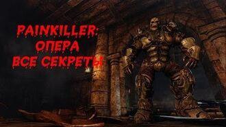 Painkiller Крещеный кровью Опера Все секреты