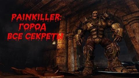 Painkiller Крещеный кровью Город Все секреты