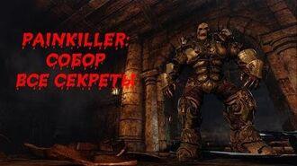Painkiller Крещеный кровью Собор Все секреты