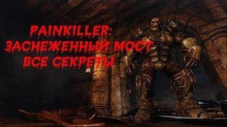 Painkiller Крещеный кровью Заснеженный мост Все секреты