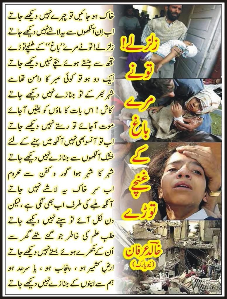 KhalidIrfanEarthquakePoem