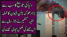 11 World Trade Center on Anniversary in Urdu