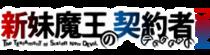 Shinmai-maou-no-keiyakusha-wiki
