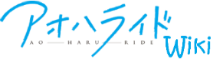 Logo Ao Haru Ride