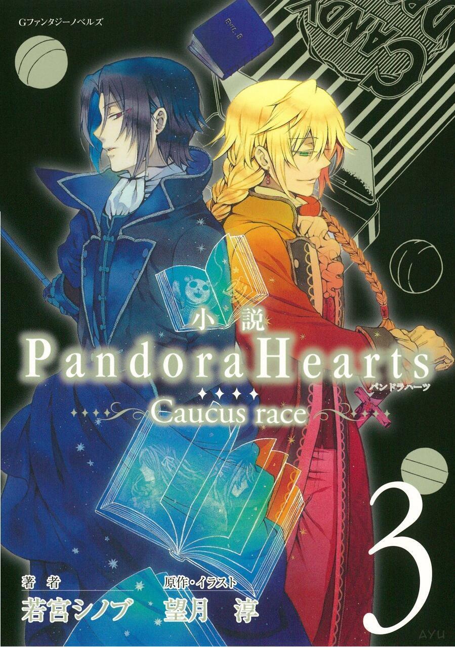 pandora heart 23