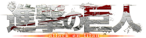 Attack on titan wiki logo