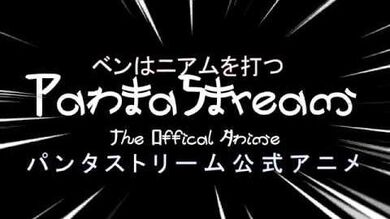 The OFFICIAL Panta Stream Anime Opening!!!!!!!