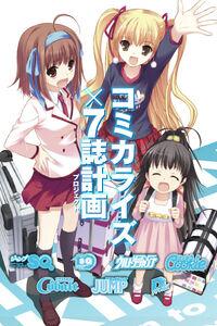 PapakikiManga-poster-ad02