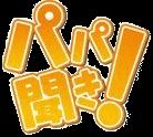 File:Papakiki-j-logo-short-trans.png