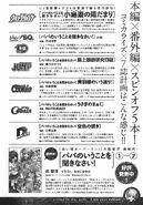 Papakiki-manga-j