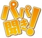 File:Papakiki-j-logo-short.jpg