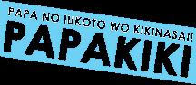 File:Papakiki-wikialogo-trans.png