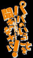 File:Papakiki-logo-vertical-trans.png