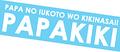 Papakiki-wikialogo.png