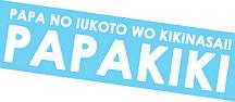 File:Papakiki-wikialogo.png