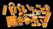 File:Papakiki-logo-horizontal-trans.png