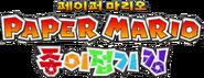 Paper Mario The Origami King Korean logo