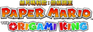 Paper Mario The Origami King CHT logo