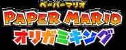 Paper Mario The Origami King Japanese logo