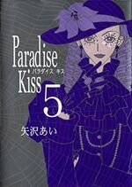 Para-Kiss-Volume-5