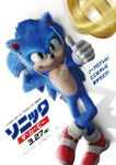 Sonic the Hedgehog Japanese poster