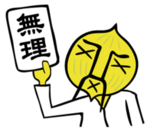 Line Sticker Tamanegi 39