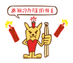 Line Sticker Lammy 29