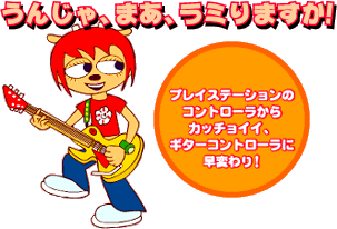 File:Namco Umjammer Lammy NOW main.png