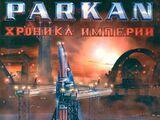 Parkan: Хроника Империи