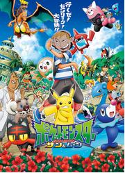 Pokemon Sun and Moon Poster 1701movies