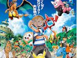 Pokemon Sun and Moon (1701Movies Human Style)