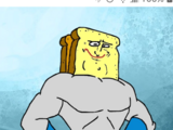 Powdered Toast Man
