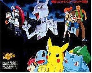 The First pokemon movie thebluesrockz animal style)