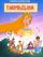 Thumbelina (Pocahontas)
