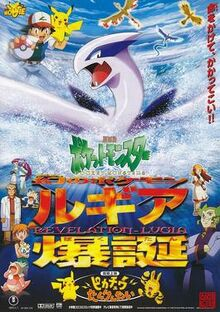 Pokemon The Movie 2000 Japanese Poster