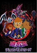 Yugioh d monster poster 400movies