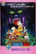 Dragon Ball Sleeping Princess in Devil's Castle (1987)